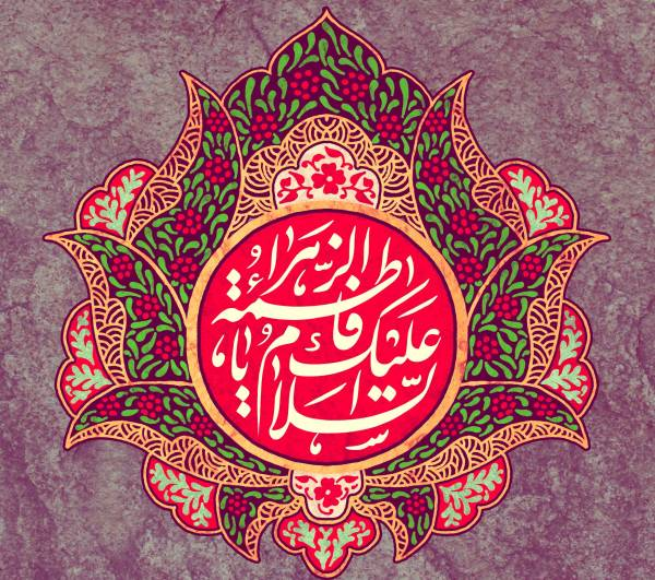 القاب حضرت زهرا(س)