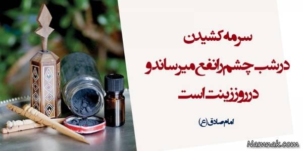 سرمه کشیدن