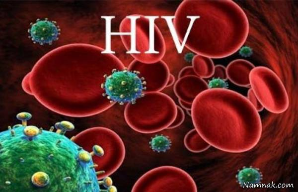 تفاوت HIV و ایدز (AIDS)