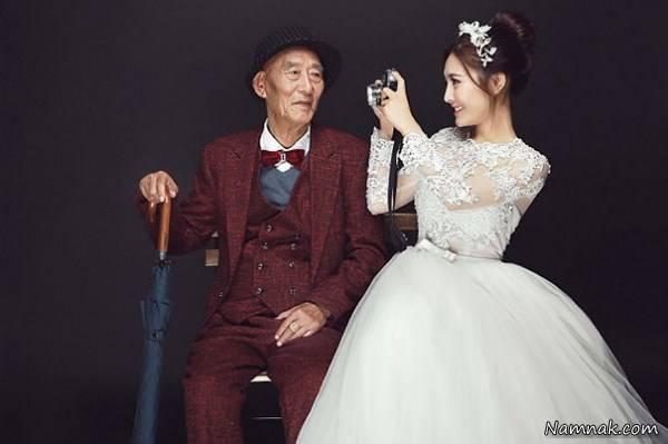 ازدواج با پدر بزرگ