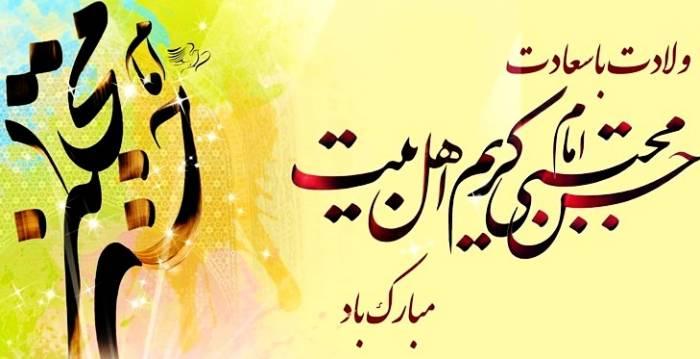 تولد امام حسن مجتبی