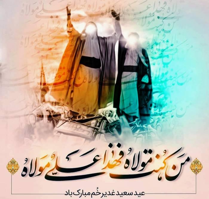 اعمال عید غدیر خم