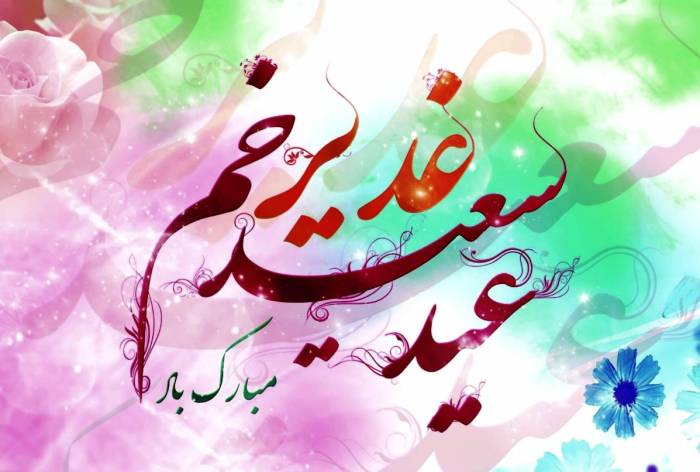 ثواب اعمال عید غدیر