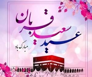 عید قربان ظهور امام زمان