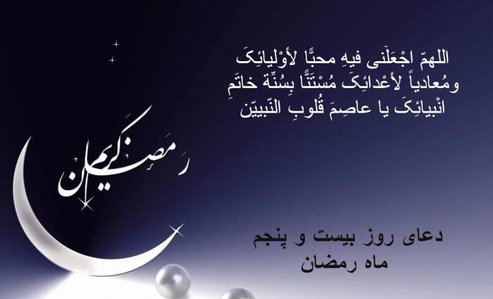 دعای روز بیست و پنجم رمضان