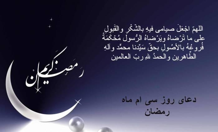 دعای روز آخر رمضان